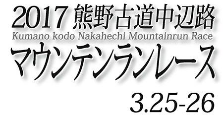 2017熊野古道中辺路マウンテンランレース