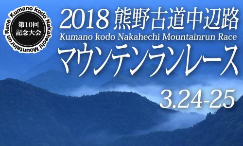 2018熊野古道中辺路マウンテンランレース