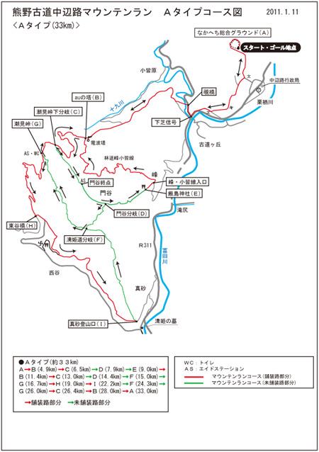 2011nakahechi_courseA.jpg