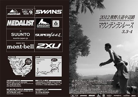 2012nakahechi-panf1.jpg