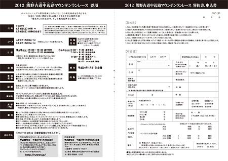 2012nakahechi-panf2.jpg