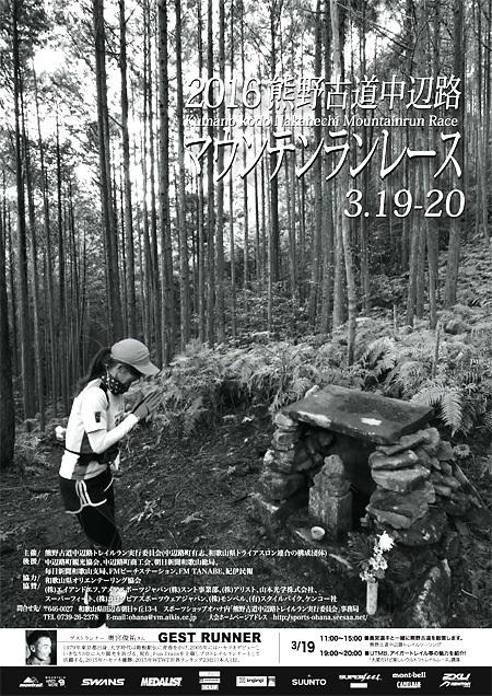 2016nakahechi-poster.jpg