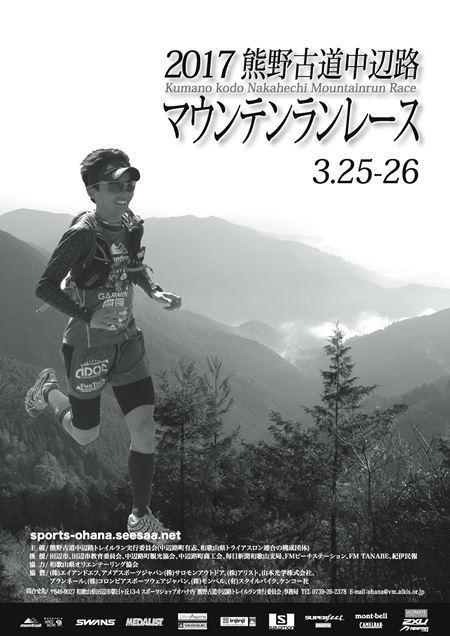 2017nakahechi-poster.jpg