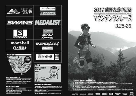 2017nakahechi_panf1.jpg
