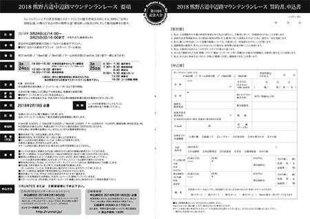 2018nakahechi-panf2.jpg