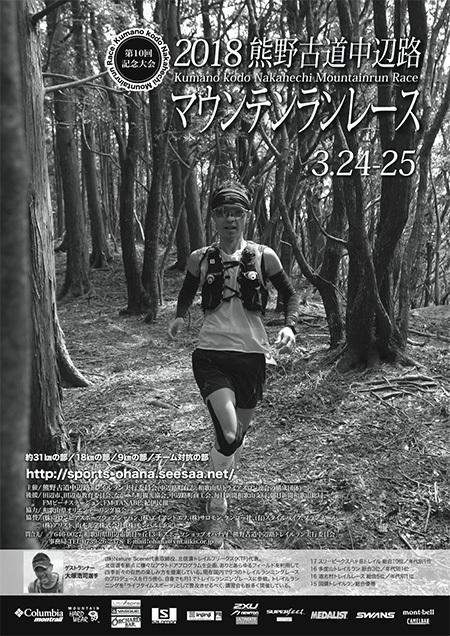 2018nakahechi-poster.jpg