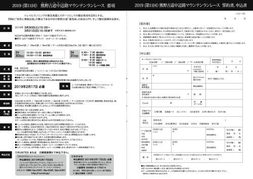 2019nakahechi-panf2.jpg