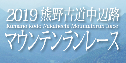 2019nakahechi-title.png