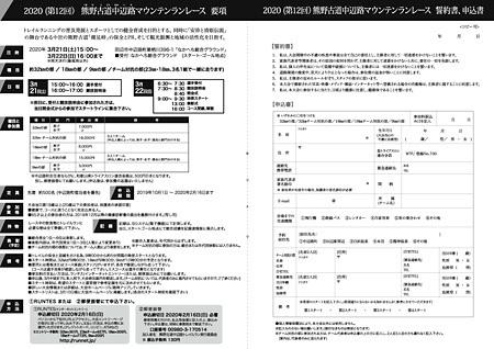 2020nakahechi_panf2.jpg