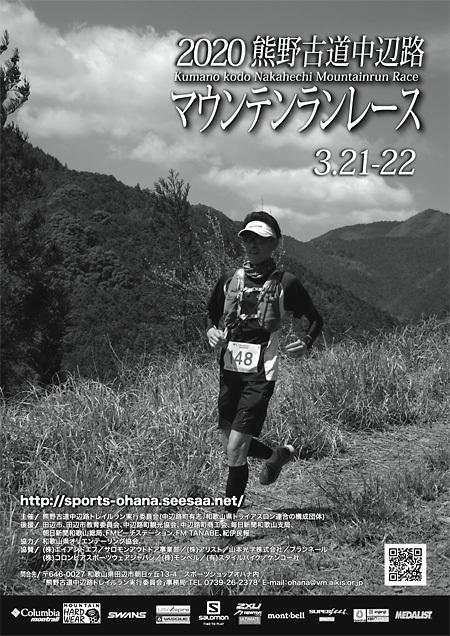 2020 熊野古道中辺路マウンテンランレース